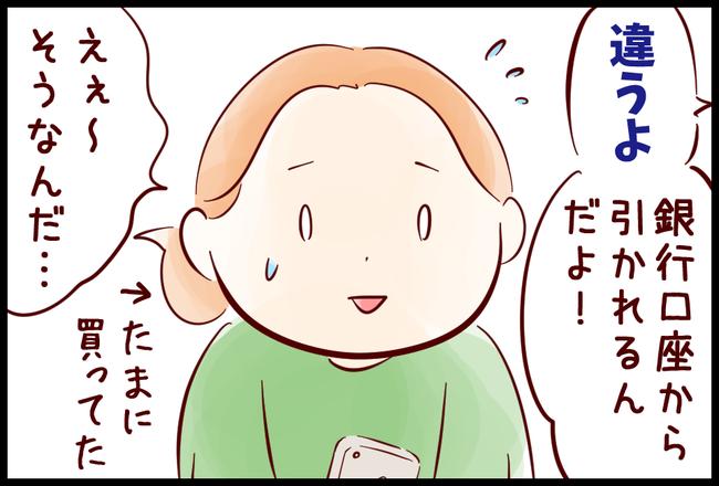 宝くじ03