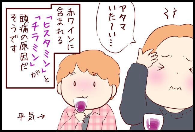 ワイン01
