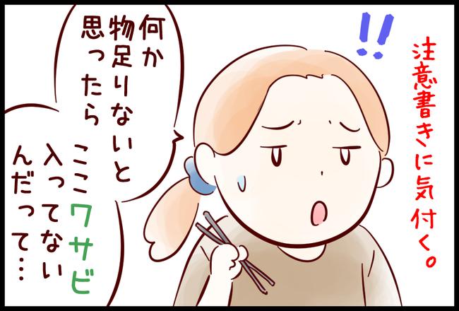 ワサビ01