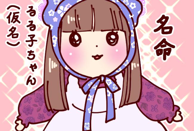 るる子04