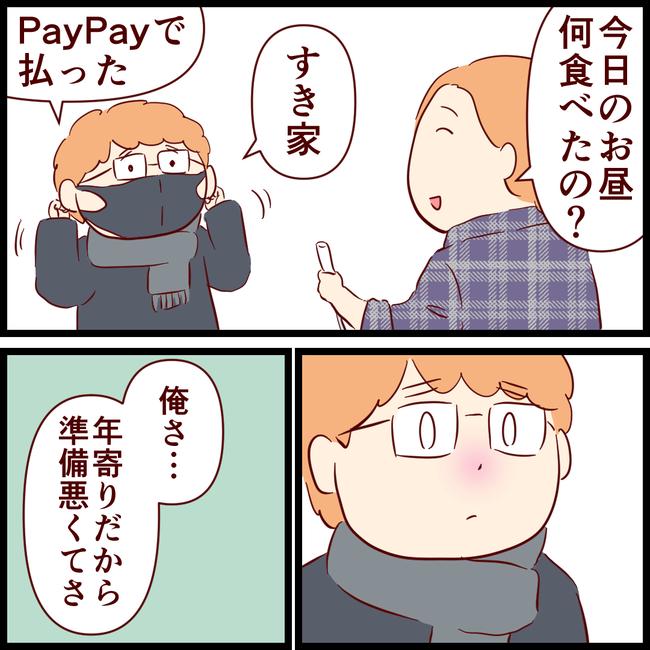 ペイペイ01