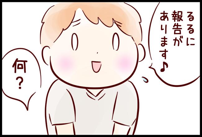 ボーナス01