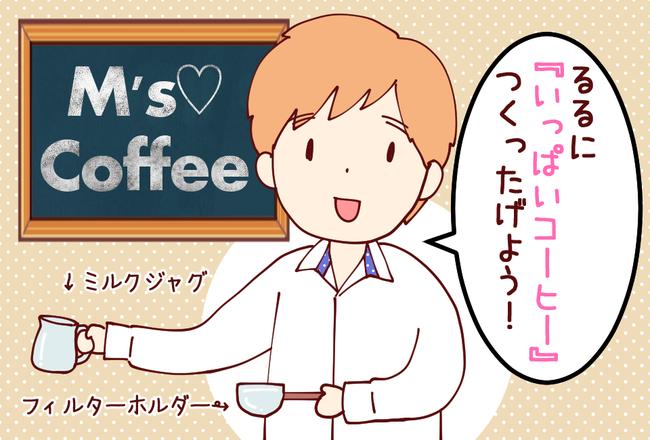 いっぱいコーヒー01