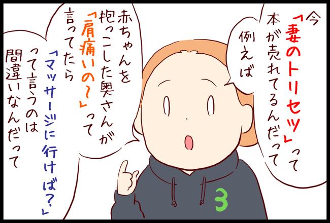 トリセツ01