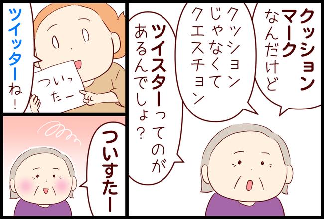 goto03
