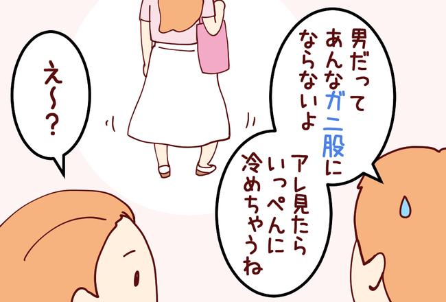 ガニ股02