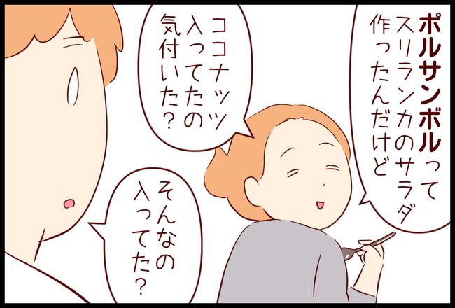 温度差05