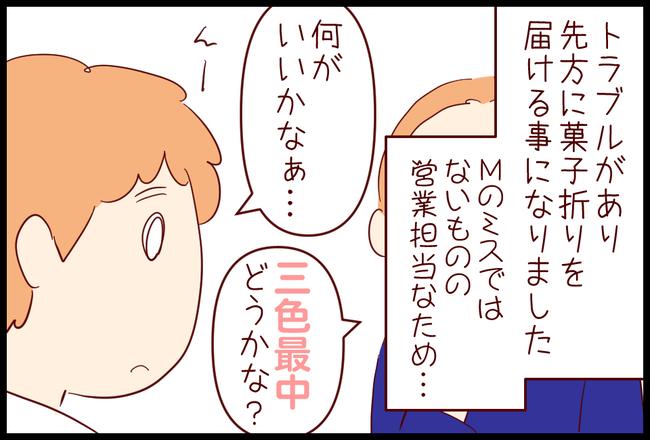 菓子折01