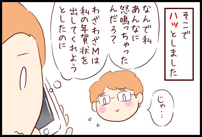年賀状10
