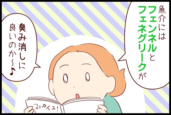 スパイス別01