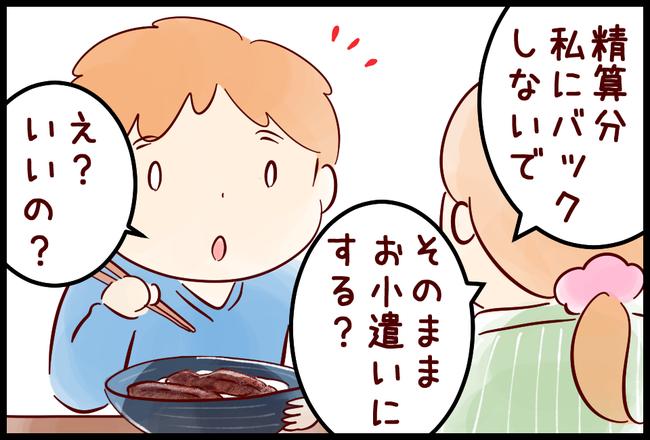 小遣い02