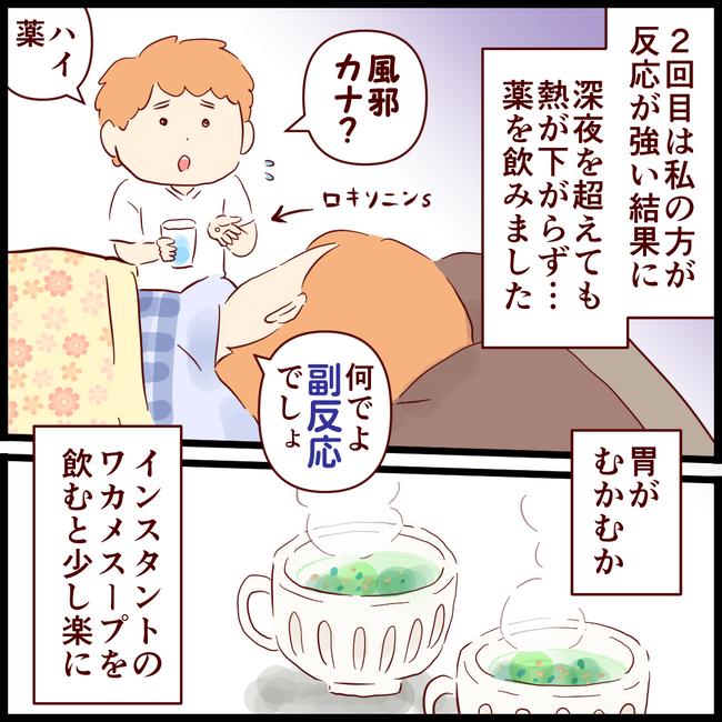 副反応07
