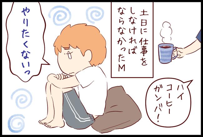やる気01