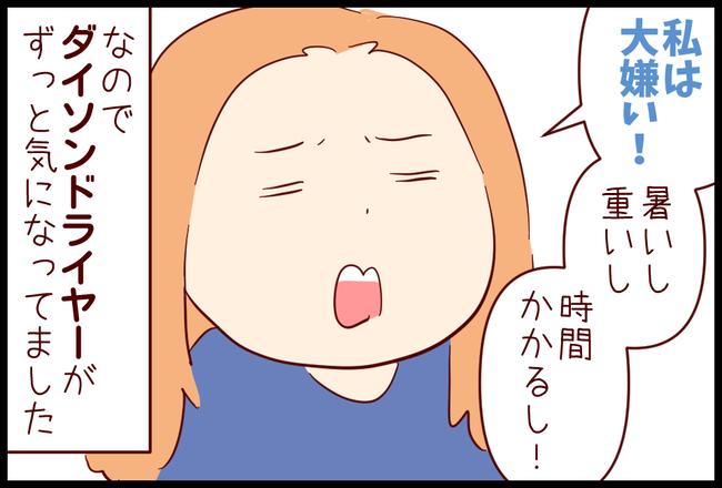 ドライヤー03