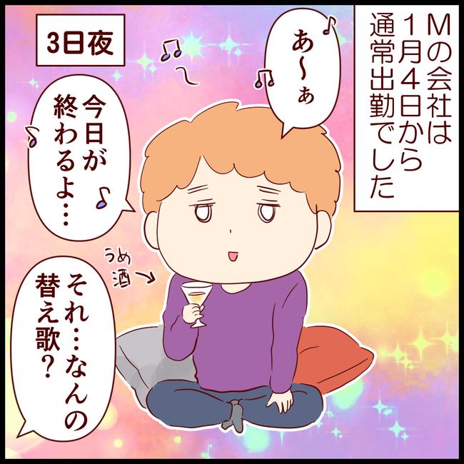 替え歌01