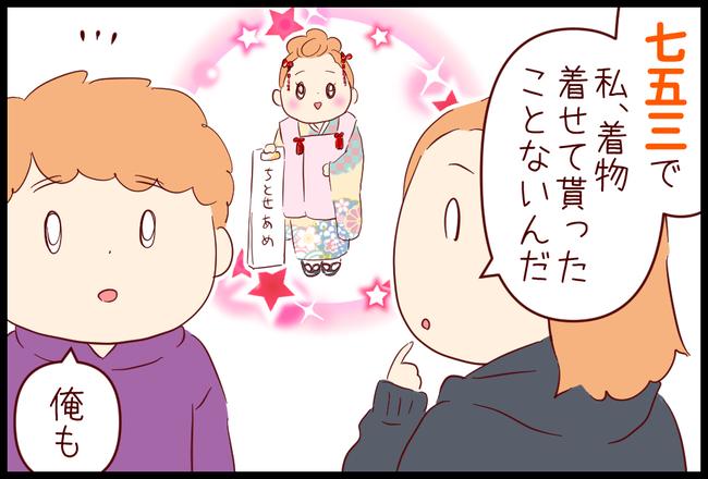 七五三01