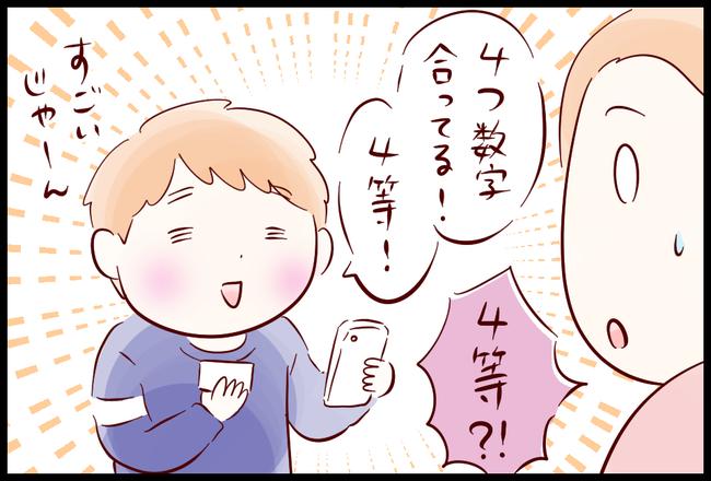 宝くじ08