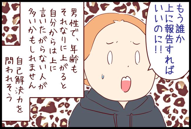 無駄使い07