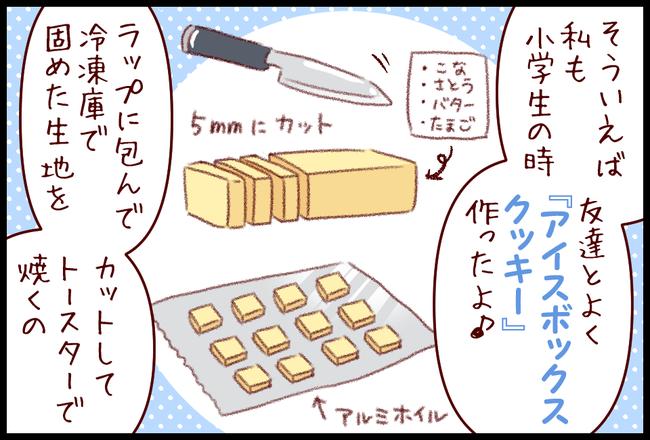 クッキー05
