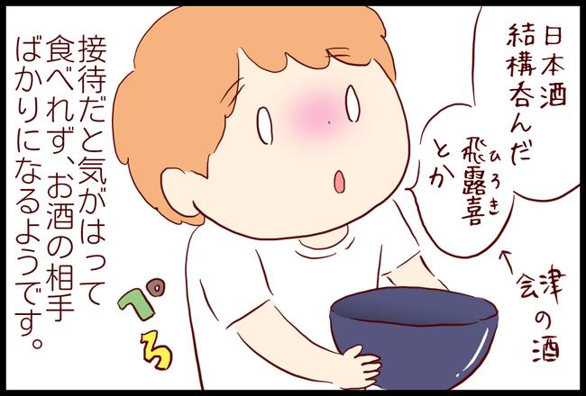 飲み会07