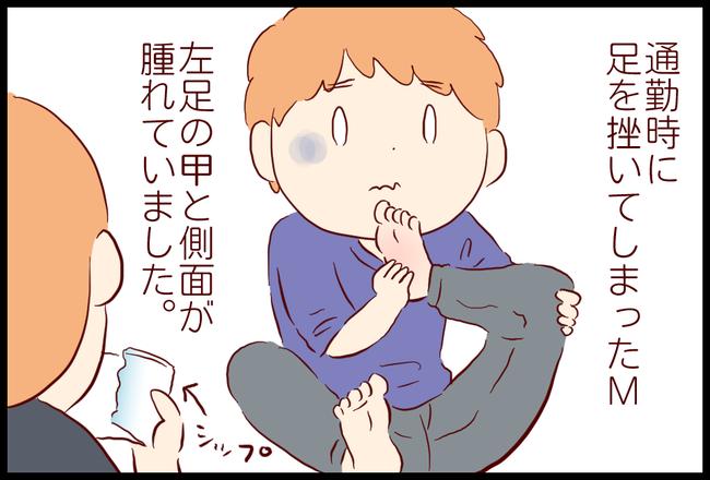 ねんざ06