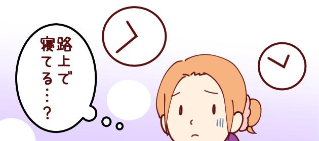 後日談03