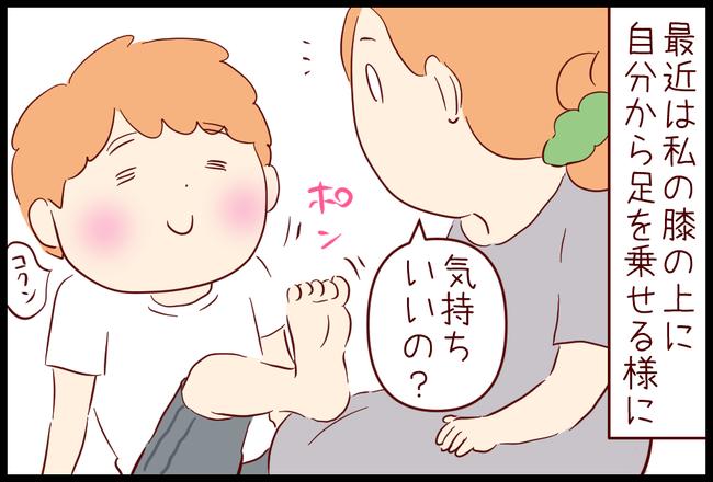 マッサージ04