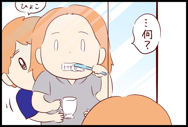 ひょっこり03