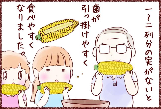 トウモロコシ02