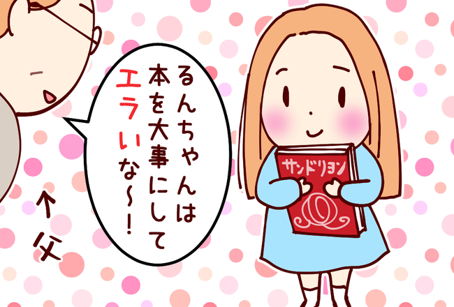 るる子01