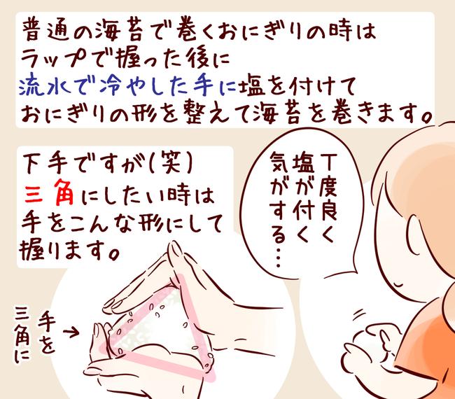 おにぎりa 03