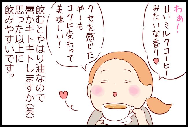 バターコーヒー03