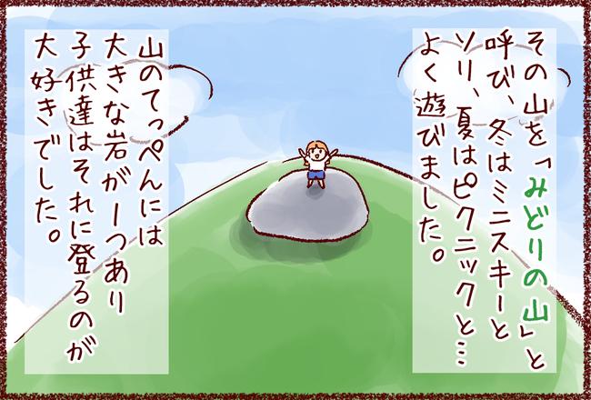 みどり山01