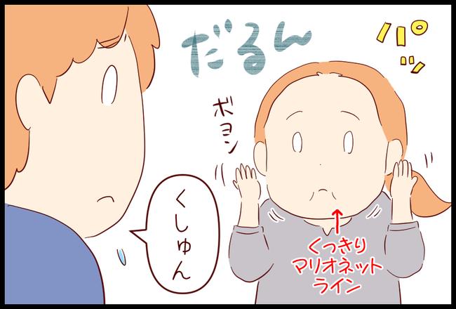 若返り02