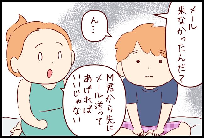 ハピバメール03