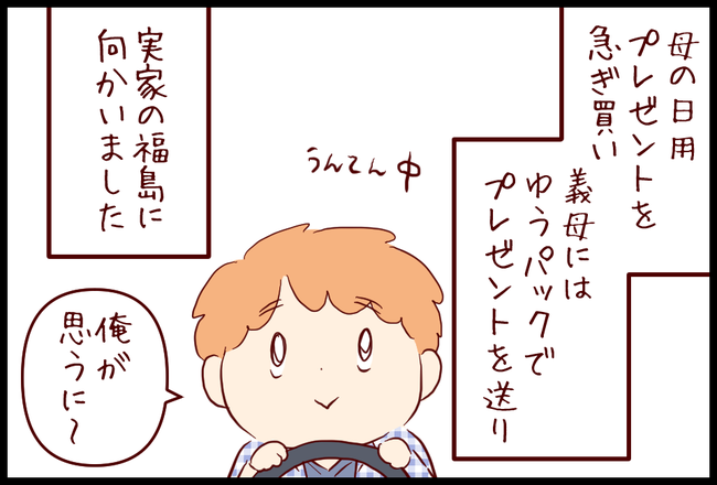 母の日03
