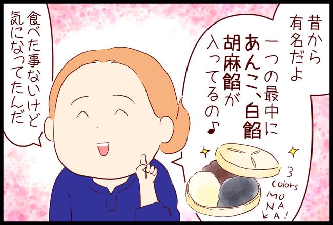 菓子折02