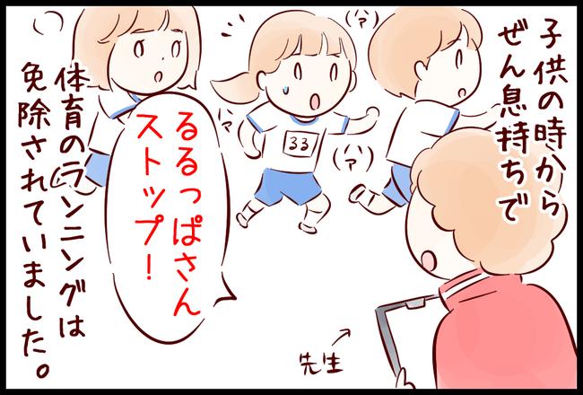 スポーツ02