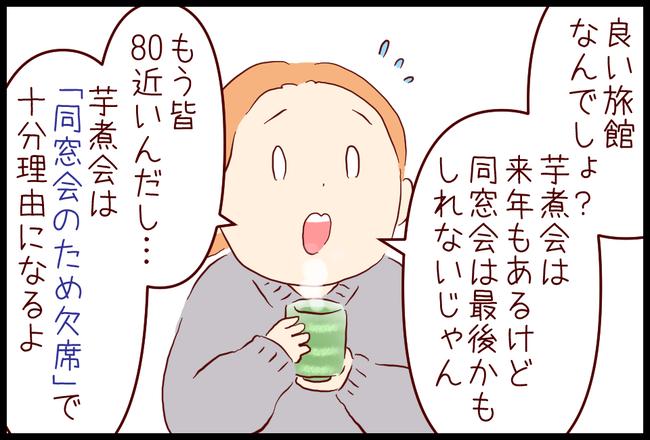 同窓会03