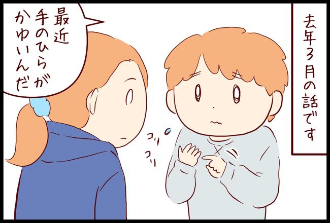 かゆみ01