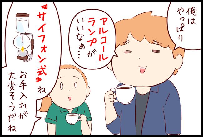 サイフォン02