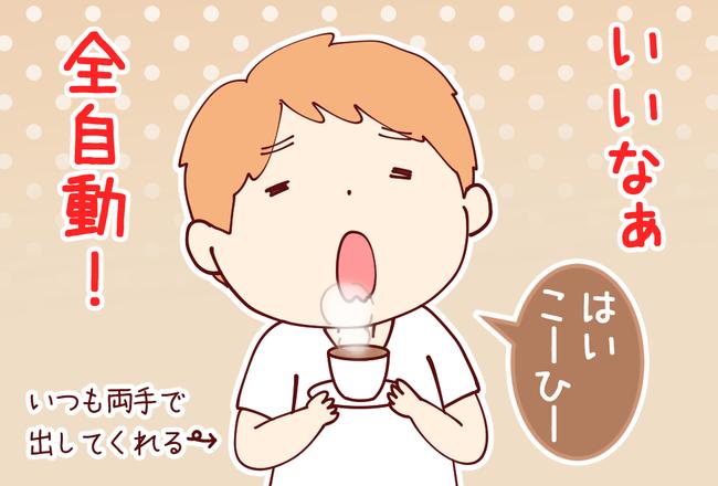 コーヒー01
