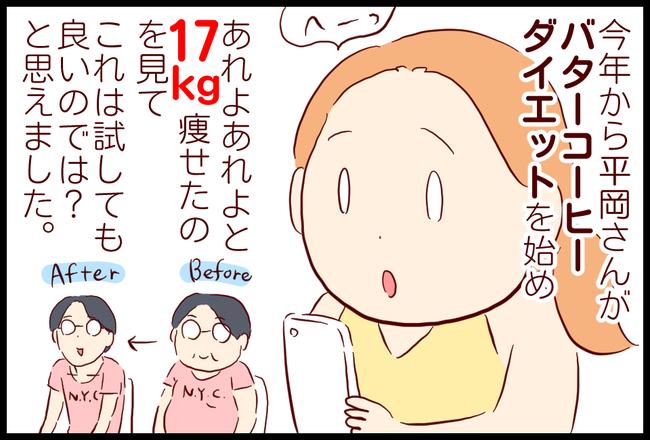 バターコーヒー01