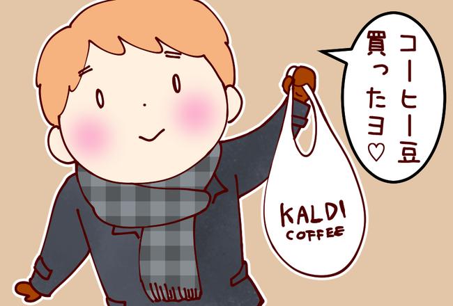コーヒー豆01