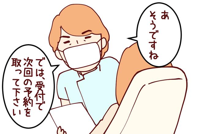 歯医者② 06