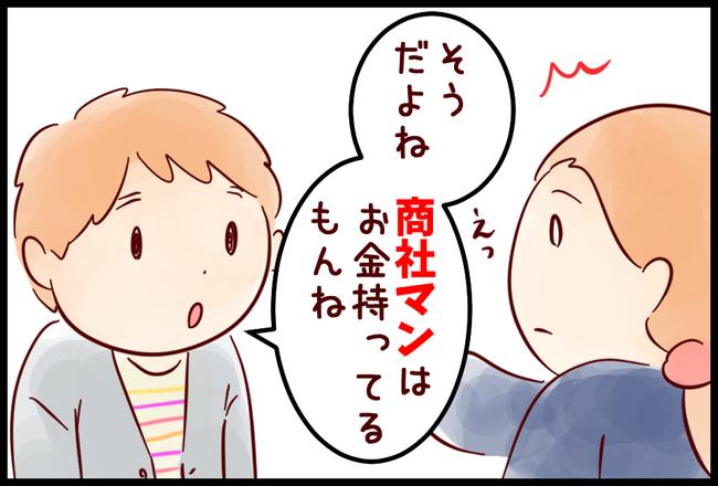 彼氏感05