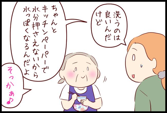 かつお08