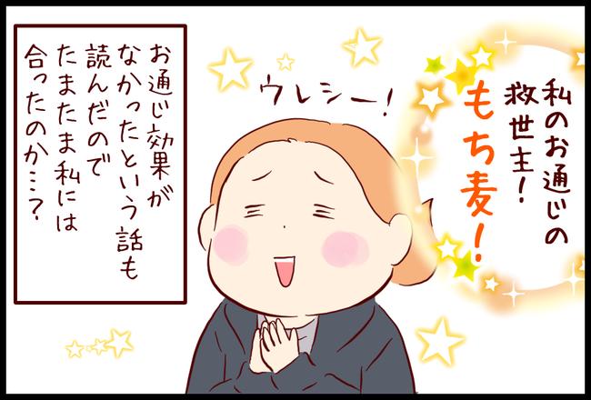 もち麦08