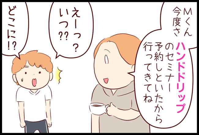 ドリップコーヒー01