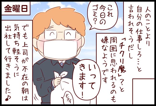 無駄使い08